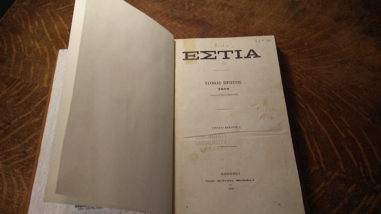 Greek journal Hestia