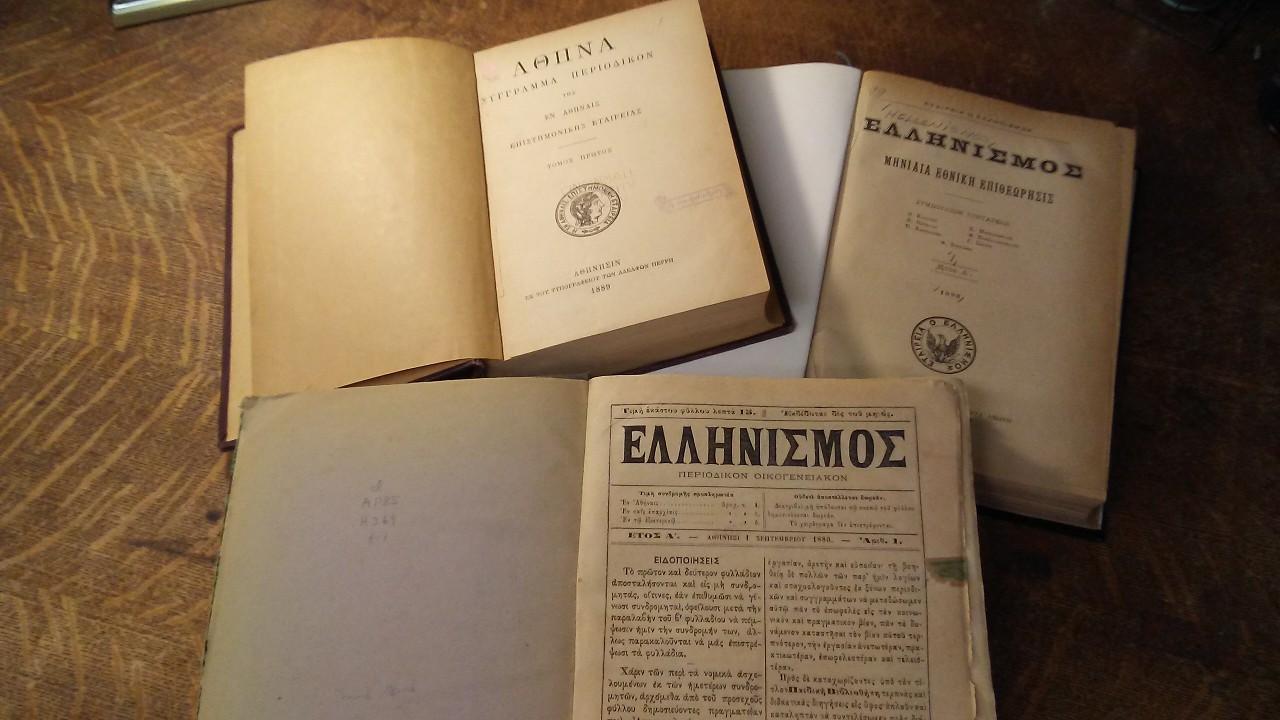 Modern Greek journals